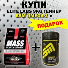 Купи гейнер Elite Labs Mass Muscle Gainer 9,07 кг. и получи Омега-3 от ESM в подарок!
